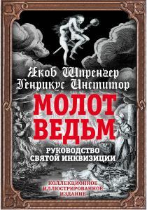 Молот ведьм. Руководство святой инквизиции