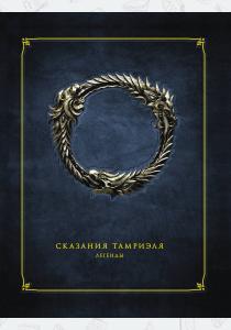 Сказания Тамриэля. Легенды
