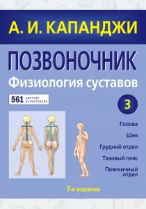 Позвоночник: Физиология суставов (обновленное издание)