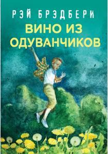 Рэй Брэдбери - лучшие произведения (комплект из 4 книг)