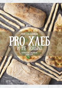 PRO Хлеб и не только. Тонкости забавной выпечки