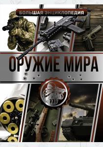Большая энциклопедия. Оружие мира