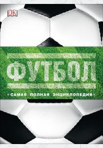 Голдблатт Д. Футбол. Самая полная энциклопедия (DK). Новое издание