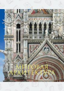 Мировая архитектура. Новое издание