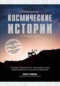 Непридуманные космические истории:закулисье космических проектов
