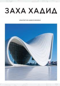 Заха Хадид. Архитектура нового времени