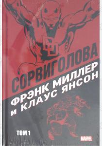 Сорвиголова Миллер. Том 1