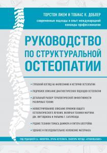 Руководство по структуральной остеопатии