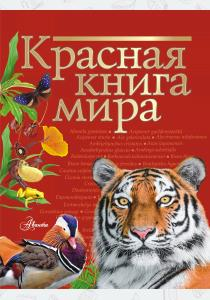Красная книга мира