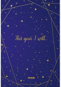 Звездное небо. Подарочный ежедневник (в точку)