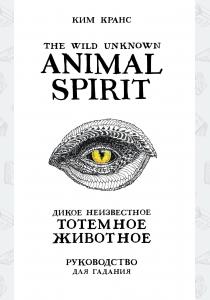 The Wild Unknown Animal Spirit. Дикое Неизвестное тотемное животное. Колода-оракул (63 карты и руков