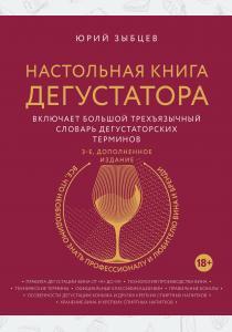 Настольная книга дегустатора. Все, что необходимо знать как профессионалу, так и любителю вина и бре