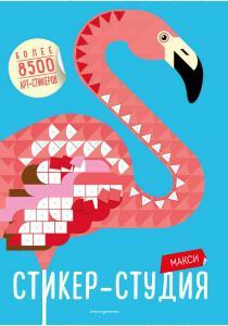 Макси Стикер-студия (+ более 8500 арт-стикеров)