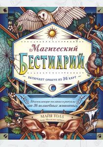 Магический бестиарий. Вдохновляющие послания и ритуалы от 36 волшебных животных (книга-оракул и 36 к