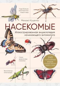 Насекомые. Иллюстрированная энциклопедия начинающего энтомолога. 240 популярных видов, которые обита