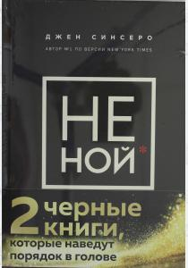 2 черные книги, которые наведут порядок в голове. Комплект из двух книг (новое оформление) (НЕ НОЙ +