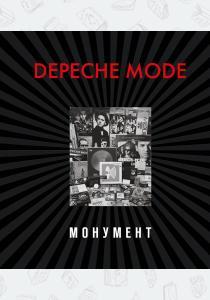 Depeche Mode. Монумент (новая редакция)