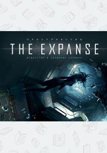 Пространство. Искусство и создание сериала The Expanse. (Артбук по сериалу)