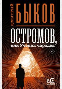 Остромов, или Ученик чародея