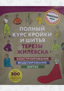 Полный курс кройки и шитья Терезы Жилевска(компл.3 кн.)