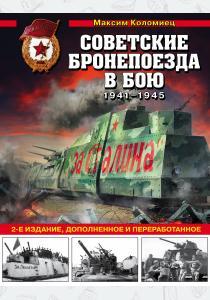Советские бронепоезда в бою: 1941-1945 гг. 2-е издание, дополненное и переработанное