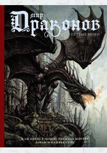 Мир драконов. Первые огни