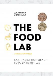 The Food Lab. Лаборатория еды