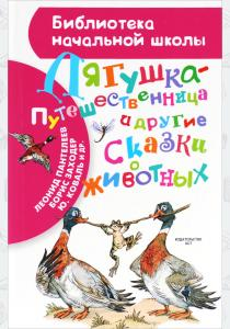 Всеволод Михайлович Гаршин Лягушка-путешественница и другие сказки о животных
