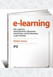 E-Learning: Как сделать электронное обучение понятным, качественным и доступным