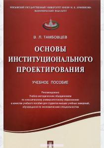 Основы институционального проектирования. Учебное пособие