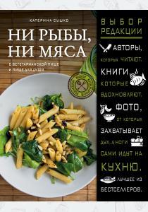 Ни рыбы, ни мяса. О вегетарианской пище и пище для души
