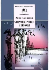 Ахматова Стихотворения и поэмы