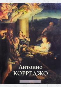 Астахов Антонио Корреджо