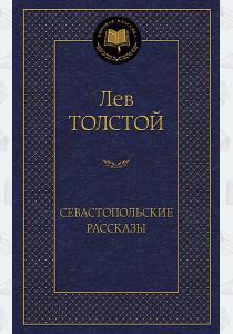 Толстой Севастопольские рассказы