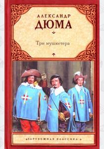 Дюма Три мушкетера