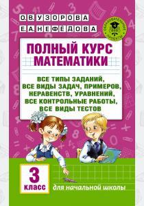 Узорова Полный курс математики. 3 класс