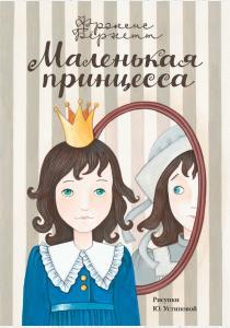 Фрэнсис Элиза Бернетт (Ходжсон Маленькая принцесса