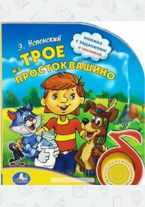 Успенский Трое из Простоквашино. Книжка-игрушка
