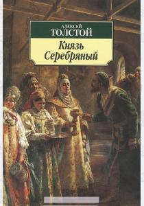 Толстой Князь Серебряный