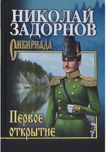 Николай Павлович Задорнов Первое открытие