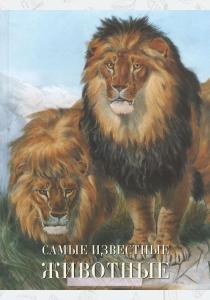 Пантилеева Самые известные животные