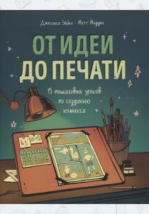Эйбел Д., Мэдден М. От идеи до печати. 15 пошаговых уроков по созданию комикса