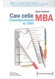 Кауфман Д. Сам себе МВА. Самообразование на 100%