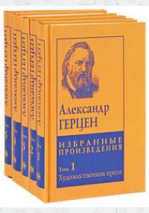 Герцен А. Александр Герцен: Собрание сочинений в 5-ти томах