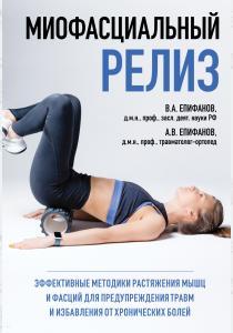 МИОФАСЦИАЛЬНЫЙ РЕЛИЗ. Эффективные методики растяжения мышц и фасций для предупреждения травм и избав