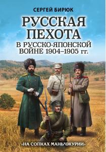Русская пехота в русско-японской войне 1904-1905 гг. На сопках Маньчжурии