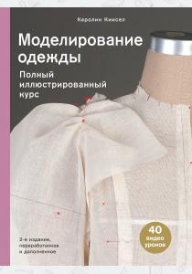 Моделирование одежды: полный иллюстрированный курс. Второе издание