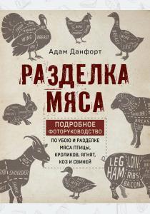 Разделка мяса. Подробное фоторуководство по убою и разделке мяса птицы, кроликов, ягнят, коз и свине