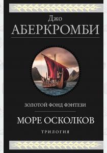 Море Осколков. Трилогия