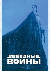 Звёздные войны. Мятеж на Мон-Кале. Гибель надежды. Побег